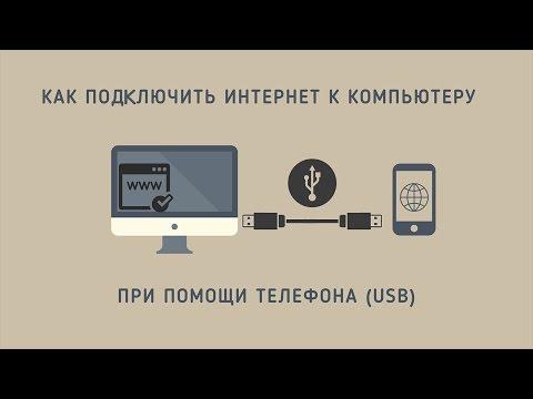 Как от телефона подключить интернет к компьютеру