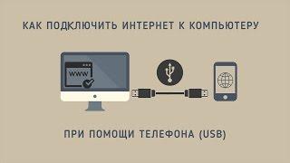 видео Подключение к компьютеру через USB