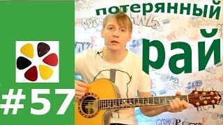 Потерянный рай- Ария (Кипелов), разбор на гитаре, кавер, бой, аккорды, обучение, как играть