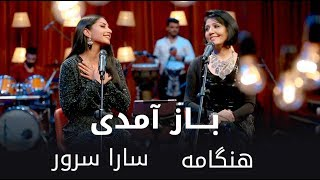پیپسی ساز و سرود - هنگامه و سارا سرور - باز آمدی/ Pepsi's Saaz O Surood - Hangama \u0026 Sara - Baz Amadi