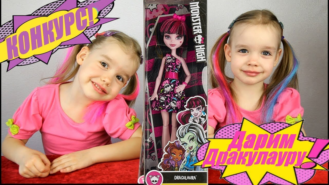 Монстр Хай БЫСТРЫЙ КОНКУРС на кукол Monster High ...