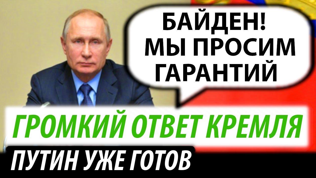 Громкий ответ Кремля. Путин уже готов