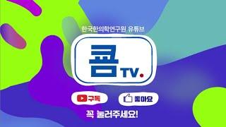 한국한의학연구원 유튜브 KIOM 쿔TV