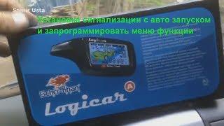 Установка сигнализации Sherkan Logicar с авто запуском, #SamirUsta