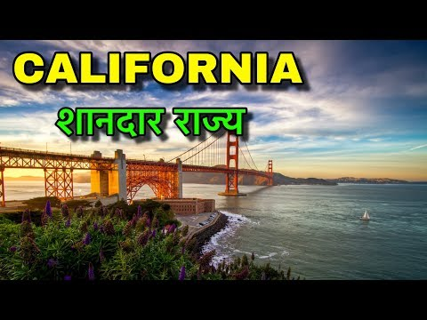CALIFORNIA FACTS IN HINDI || CALIFORNIA INFORMATION || CALIFORNIA AMAZING FACTS
