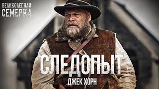 Видео о главных героях- Джек Хорн
