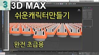 3ds max 간단한 캐릭터 모델링하기