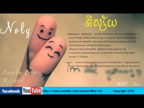 Noly Time - Ni Say | ណូលី​ - និស្ស័យ ( Video Lyric By Cambo Live Record)