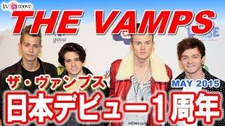 ザ・ヴァンプス The Vamps日本デビュー1周年おめでとう!