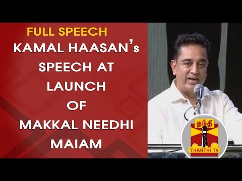 Kamal Hassan Full Speech with Q&A At Launch of Makkal Needhi Maiam