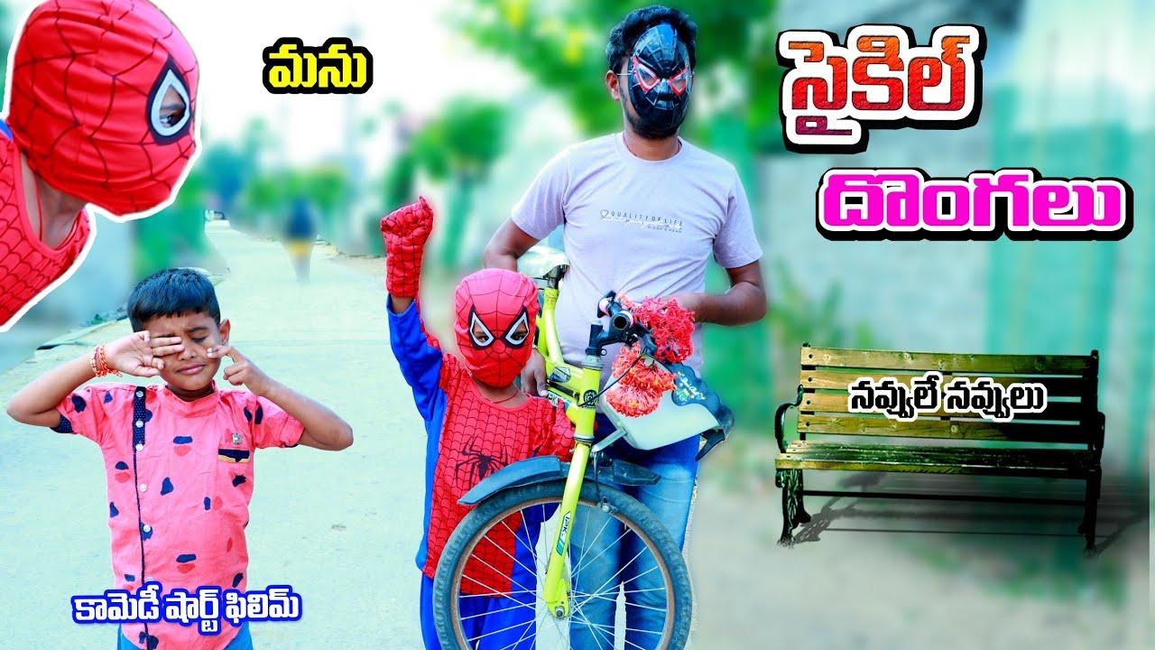 cycle dongalu manu సైకిల్ దొంగలు || spidermans bicycle dongalu || village comedy | telugu letest all