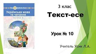 Українська мова. 3 клас. Урок №10. Текст-есе