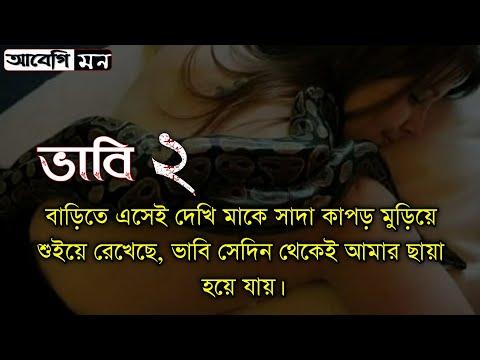 অনেক কষ্টের একটি ভিডিও || ভাবি ২ || Bangla heart touching story || Abegi mon