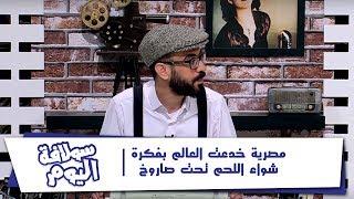مصرية خدعت العالم بفكرة شواء اللحم تحت صاروخ
