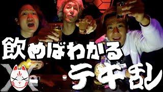【レペゼン地球】9thシングル『テキ乱』 thumbnail