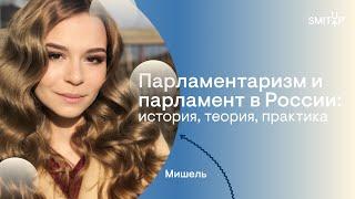 Парламентаризм и парламент в России история теория практика I Юридическая школа I Эля Смит
