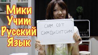 Японка Мики Учит Русский Язык. Сложности Произношения [1]