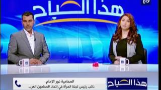 المحامية نور الإمام تتحدث عن التحديات التي تواجه المرأة الاردنية - هذا الصباح