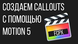 Монтаж видео в FCPX. Как сделать эффект Callouts с помощью Motion 5?