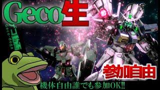 【バトオペ2】視聴者に流される生主の生放送【ゲコ生】3戦