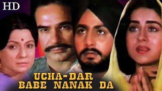 Ucha Dar Babe Nanak Da - Full Punjabi Movie | Gurdas Maan | Best Punjabi Movie