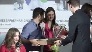 VI Фестиваль социальных интернет-ресурсов «Мир равных возможностей».(28 мая 2015 года в Москве состоялась торжественная церемония награждения победителей и лауреатов VI Фестиваля..., 2015-06-09T11:18:17.000Z)