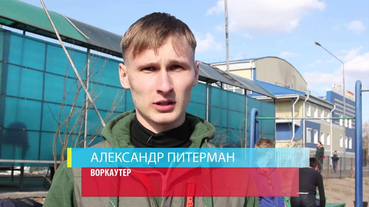 Воркаут Улан-Удэ