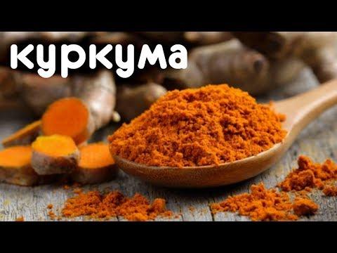 Куркума. Волшебный продукт: 1 ложка в день защитит печень и улучшит пищеварение