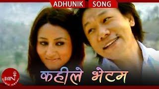 Kahile Bhetau - Uday Sotang | Nepali Superhit Song