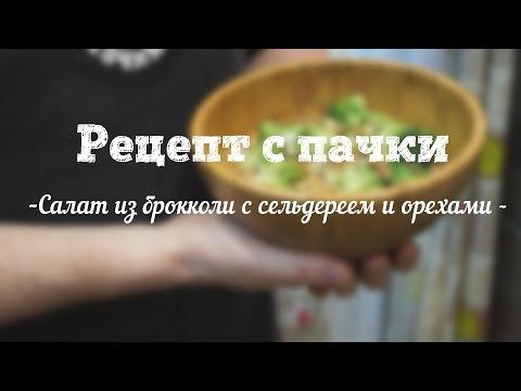 Сельдерей с грецкими орехами