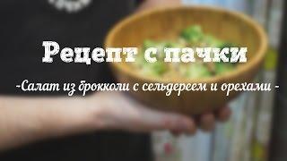 Рецепт с пачки # 22 Салат из брокколи  с сельдереем и орехами
