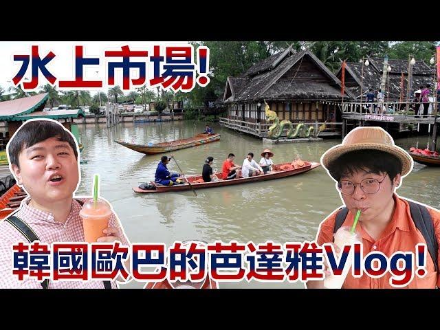 水上市場! 韓國歐巴的芭達雅Vlog!_韓國歐巴