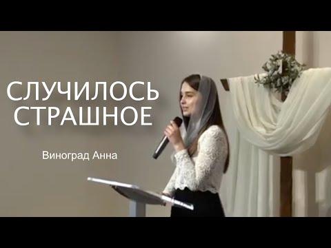 Случилось страшное | христианский стих  - Виноград Анна