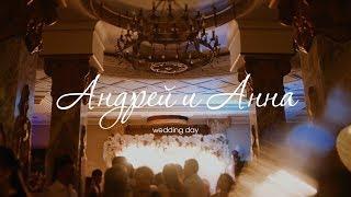 Андрей ♥ Анна: свадебный фильм