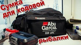 Обзор моей ходовой сумки Abu Garcia с AliExpress | Мнение спустя 3 месяца + полная загрузка