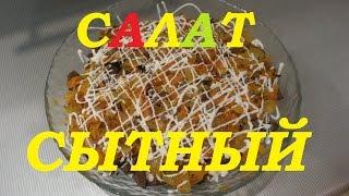 Салат сытный с куринной печенью