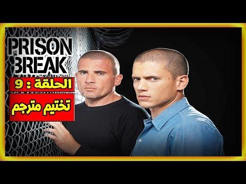 مشاهدة الحلقة 12 مسلسل Prison 0