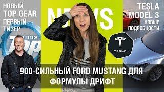 Tesla Model 3 новые подробности, Top Gear тизер, конкуренты Model 3  - VeddroNews e81