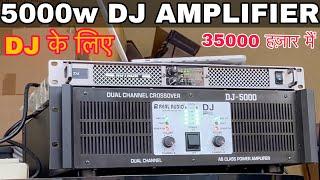 DJ AMPLIFIER 5000 Watt का दमदार AMP कभी रुके ना थके ना।