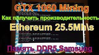 Nvidia GIGABYTE 1060 6gb ddr5 samsung майнинг версия и разгон по полной до 25,5Mh/s  ETH