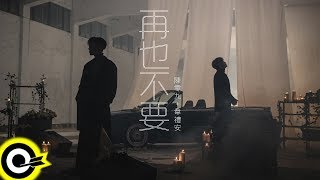 陳零九 Nine Chen feat. 韋禮安 WeiBird【再也不要 Never Again】Official Music Video (4K)