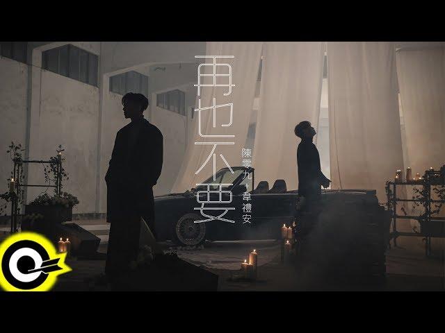 陳零九 Nine Chen feat. 韋禮安 WeiBird【再也不要 Never Again】東森戲劇「美味滿閣」片尾曲 Official Music Video (4K)
