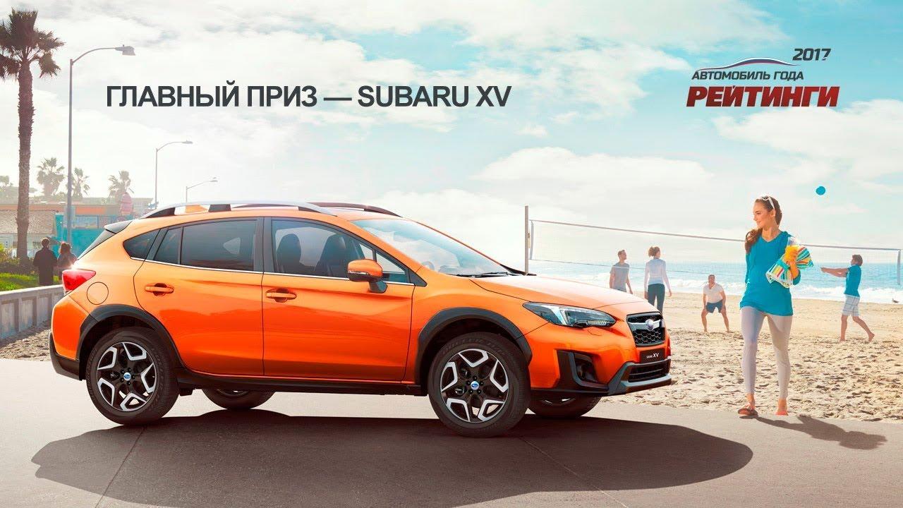Автомобиль года в России  Ежегодная национальная премия