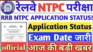 rrb ntpc form status।rrb ntpc exam date।।rrb ntpc expected exam date।।rrb ntpc official exam date।।