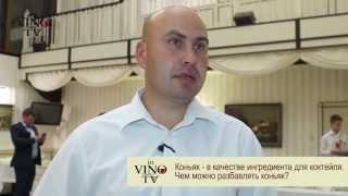 Иван Бачурин об использовании коньяка в коктейлях