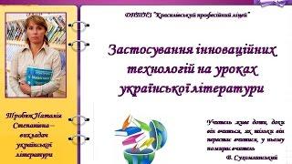 Застосування інноваційних технологій на уроках української літератури