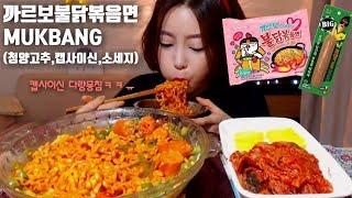 까르보불닭볶음면 매운까르보나라불닭볶음면(캡사이신,청양고추,청양고추소세지)먹방 mukbang eating show korean spicy noodles mgain83 Dorothy