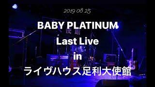 【ライヴ】BABY PLATINUM 20190825 足利大使館【ラストライヴ】
