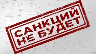 США прощают Россию и мирятся с Китаем. Акции Apple и Мосбиржи / Новости экономики