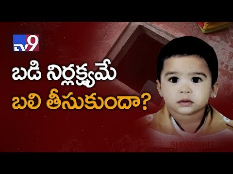 Bachpan Play School student drowns in sump tank - TV9